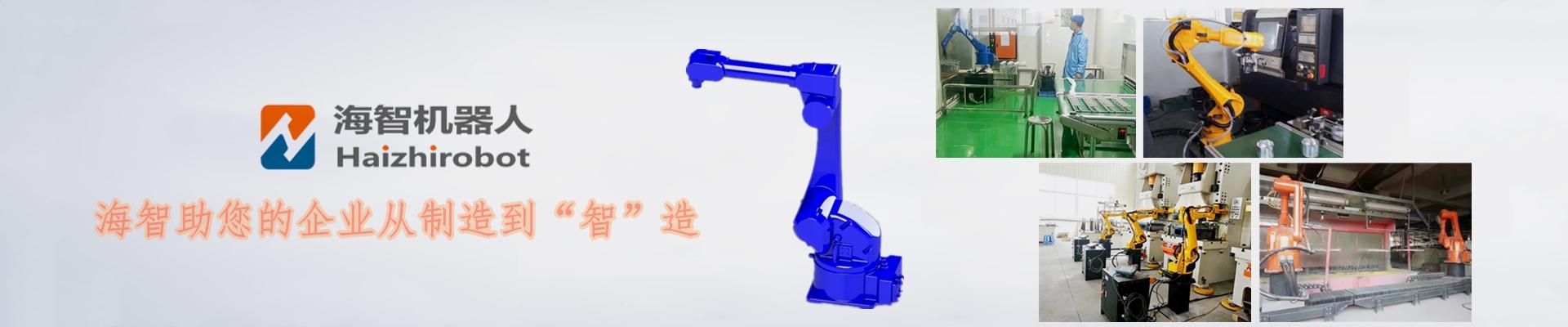 海智(zhi)機器人官方網站海智(zhi)機器人官方網站