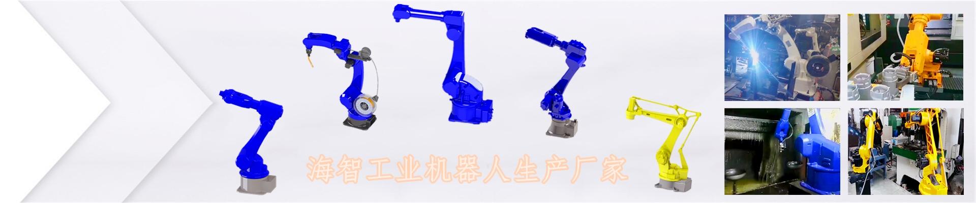 海智機器人官網