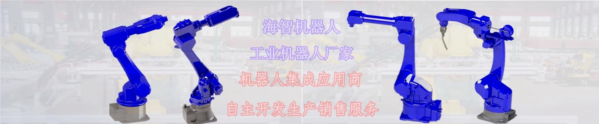 東莞市海智機(ji)器(qi)人自動化科技有限公(gong)司